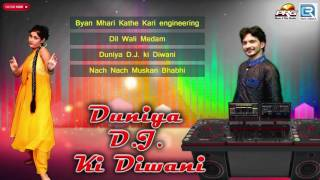 New Rajasthani Song 2016 | Duniya DJ Ki Diwani | Hits Of Ramesh Mali | DJ SONGS | Audio Jukebox