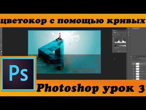 Photoshop урок №3 Цветокоррекция с помощью кривых