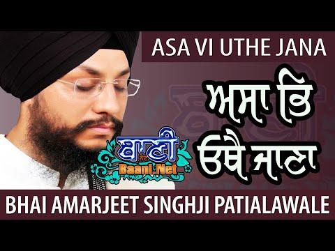Asa-Vi-Othe-Jana-Bhai-Amarjeet-Singhji-Patialawale-Ramesh-Nagar-Gurbani-Kirtan-Sept-2019