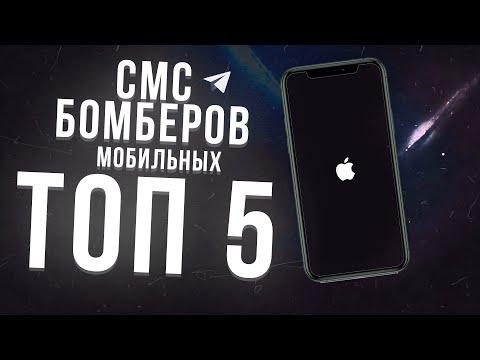 ТОП 5 СМС БОМБЕРОВ