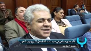 """حمدين صباحي يغني """"طوبة حمرا وطوبة خضرا"""" في حفل بمعهد إعداد القادة"""