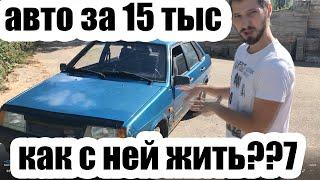 Что следует знать при покупке авто за 15 тыс. руб. Авто до 20 тысяч рублей.