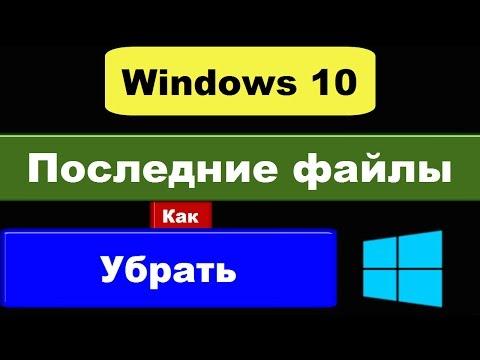 Как очистить последние файлы в windows 10