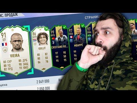 ПРОДАЛ ВСЮ КОМАНДУ В FIFA 19 ЗА...