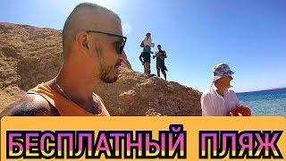 Египет Бесплатный дикий пляж в Шарм Эль Шейхе Хадаба