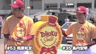 2014年5月4日、福岡ソフトバンクホークスとのゲームはTOHOKU SMILEデー...