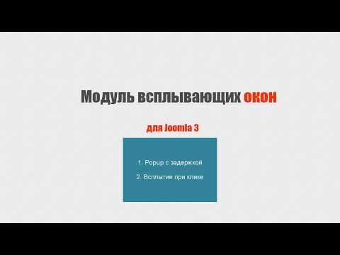 Всплывающее окно в Joomla 3
