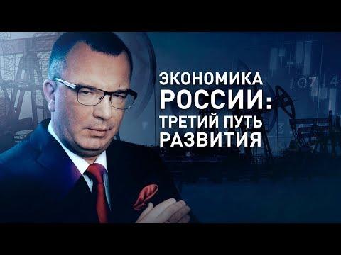 Экономика России: третий путь развития. Гость Елена Ведута