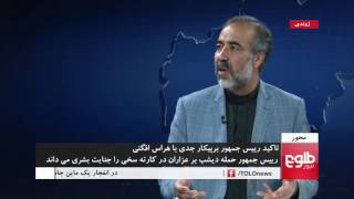 MEHWAR: Ashura's Role in Solidarity and Unity of People of Afghanistan