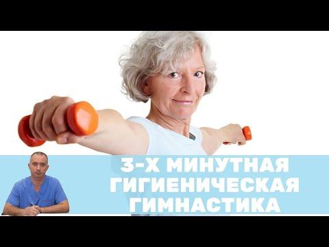 3-х минутная гигиеническая гимнастика Шишонина на каждый день!