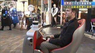 バスと自動運転が連携 世界初の次世代移動実験(20/01/20)