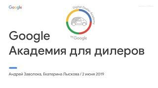 Урок 2. Продукты Google и цифровая трансформация - Google академия для автодилеров