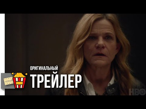 КОМНАТА 104 (Сезон 3) — Трейлер | 2017 | Новые трейлеры