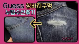 Guess 청바지 엉덩이 구멍수선 전,후영상입니다 :)