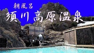3022 須川高原温泉早朝露天風呂