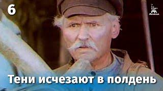 Тени исчезают в полдень. Серия 6 (драма, реж. В. Усков, В. Краснопольский, 1971 г.)
