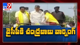 Chandrababu slams Peddireddy, Kodali Nani - TV9