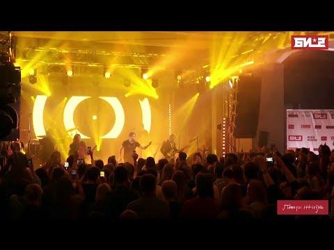 Концерт Би-2 для друзей фонда «Подари жизнь»
