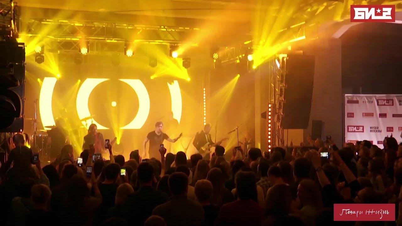 Би 2 концерт в клубе в москве клуб лофт москва официальный