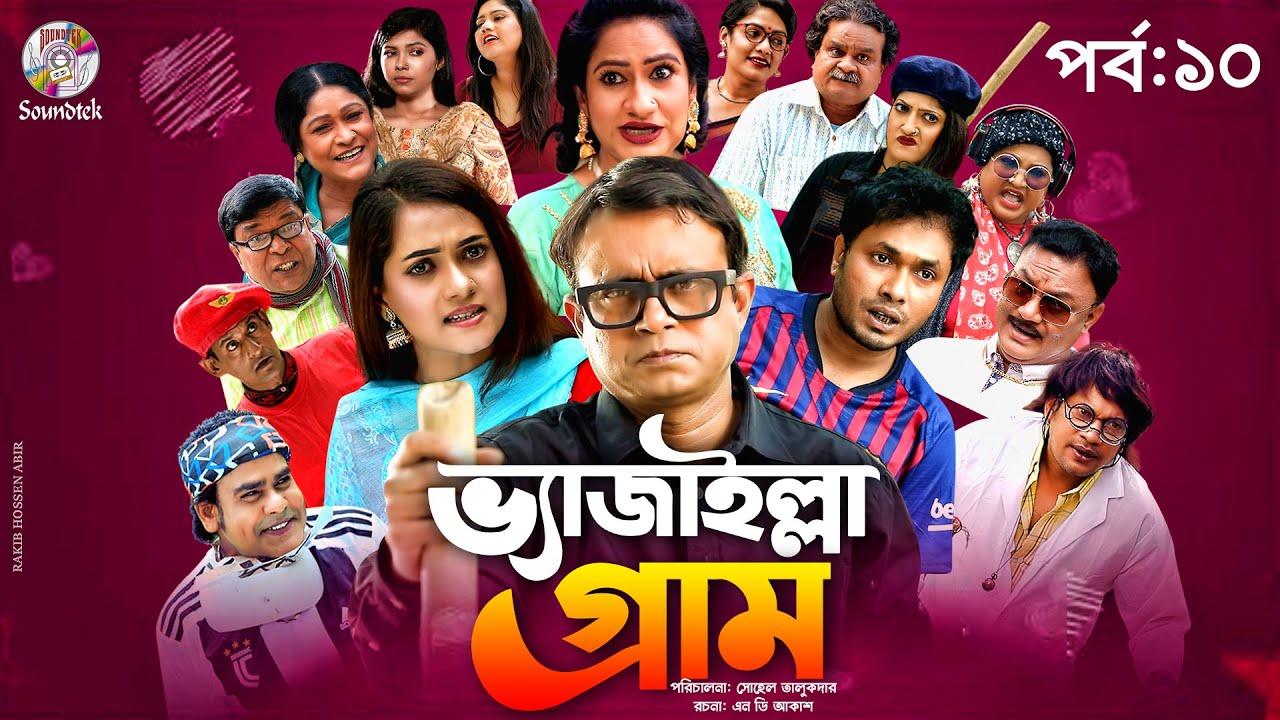 Vejailla Gram | ভ্যাজাইল্লা গ্রাম | পর্ব  ১০ | Aa Kho Mo Hasan | Anny Khan | Jamil Hossain |Soundtek
