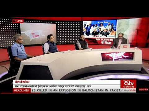 Desh Deshantar - EC meet on EVMs: need for confidence building measures