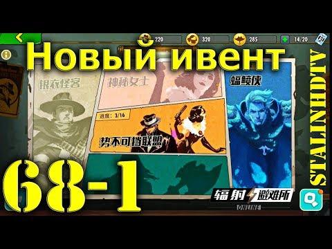 Обнова, новый ивент про Бетмена и Аквамена - Fallout Shelter Online #68-1