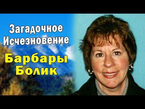 Пропавшие без вести. Загадочное исчезновение Барбары Болик в горах Монтаны. Исчезла за 1 минуту.