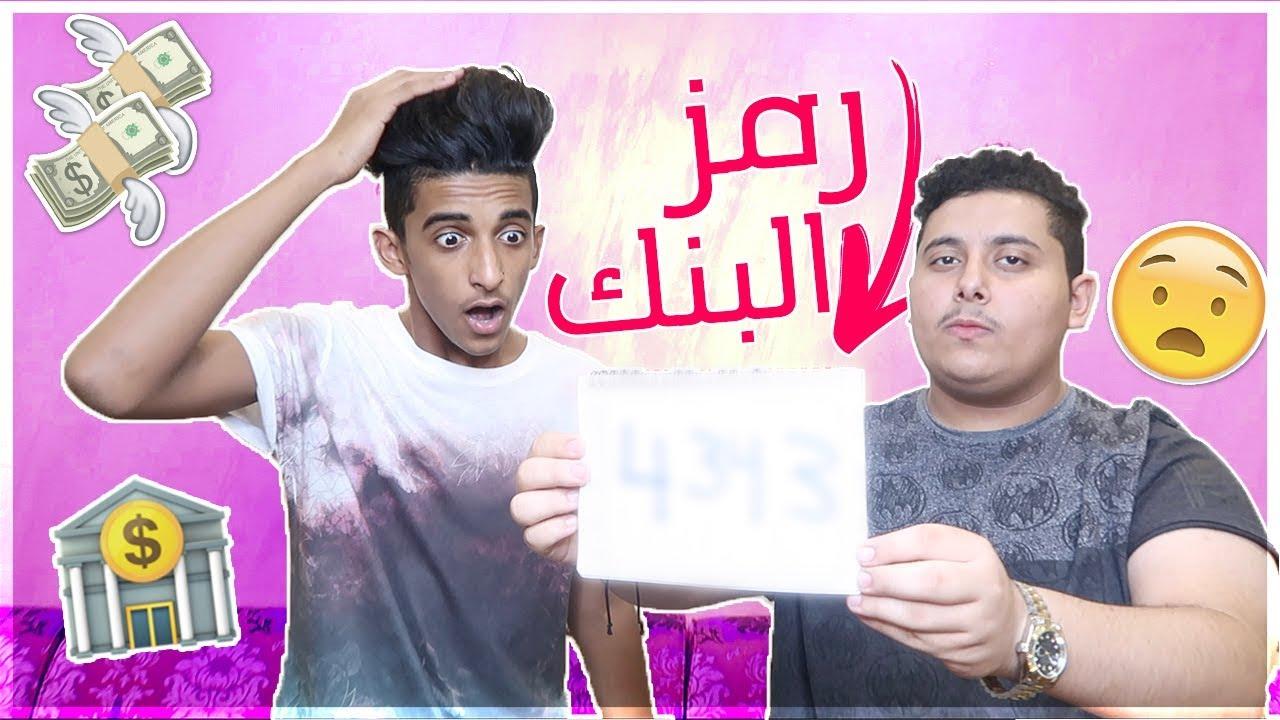 شوفوا كيف عرف رمز حسابي بالبنك !!( سحب كل الفلوس اللي فيها !! شوفوا وش صار !!! )