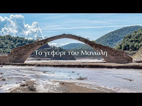 Το γεφύρι στο Καρπενήσι που εμφανίζεται και... εξαφανίζεται ανάλογα με τον καιρό!