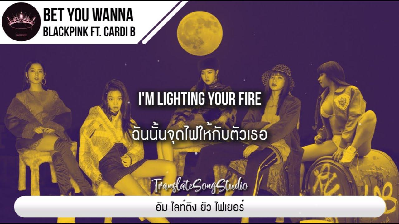 แปลเพลง Bet You Wanna - BLACKPINK ft. Cardi B