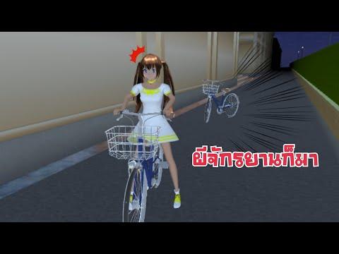 บัคตามคำบอก ผีจักรยาน ก็มี 55มีทุกอย่างในเกมส์ sakura school simulator 🌸 PormyCH