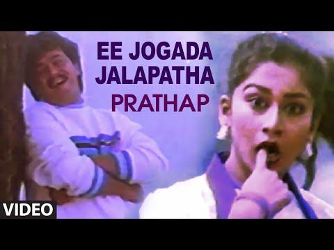 Ee Jogada Jalapatha Video Song I Prathap I Arjun Sarja, Malasri, Sudha Rani