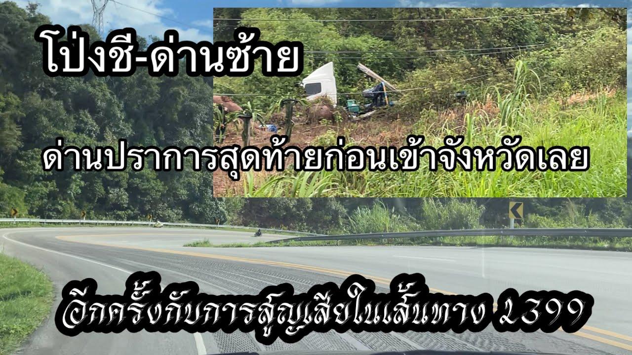 เส้นทาง หล่มเก่า-ด่านซ้าย จากแยกโป่งชี ขึ้นภูเขา ลงด่านซ้าย เตือนภัย อีกครั้งกับอุบัติเหตุถนน 2399