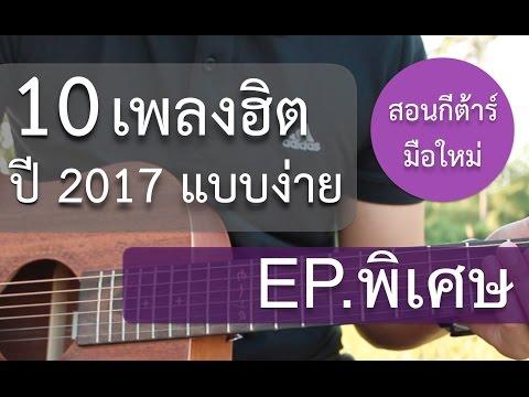 """รวม 10 เพลงฮิต สอนกีต้าร์""""มือใหม่"""" 2017 (คอร์ดง่ายๆ)"""