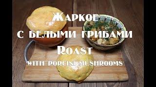 Жаркое с белыми грибами по Бабушкиному рецепту Roast with porcini mushrooms
