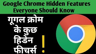 Google Chrome Hidden Features in Hindi | Google Chrome Tips and Tricks You Need to Know