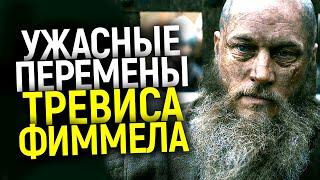 На что пошел Тревис Фиммел ради роли Рагнара? Почему он ушел из сериала Викинги/Секреты и факты