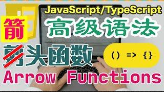 Javascript 中文教学 - 高级语法篇 - 箭头函数 Arrow Functions
