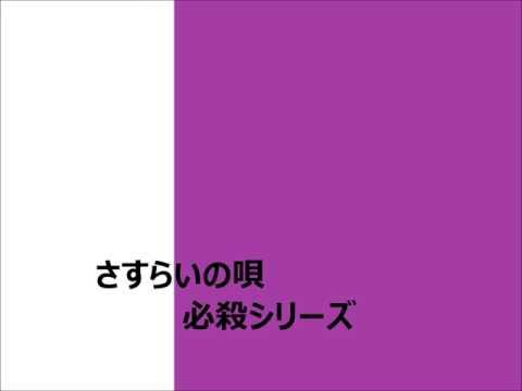 さすらいの唄・小沢深雪・cover