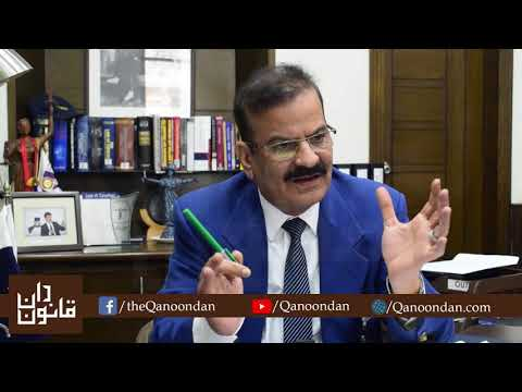 Interview of Nafeer Ahmed Malik, Principal of Quaid e Azam Law College (Advocate Supreme Court)