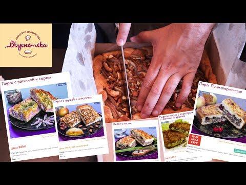 PRosto Обжорик. Обзор доставки Вкуснотека. Для любителей пирогов.