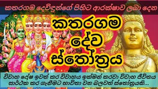 කතරගම දේව ස්තෝත්රය   Subrahmanya Ashtakam