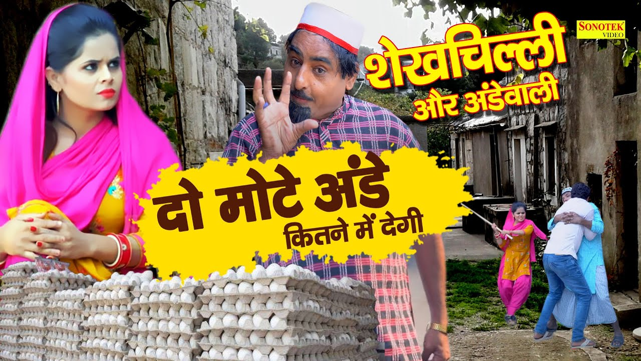 शेखचिल्ली और अंडे वाली | शेखचिल्ली ने अंडे देने वाली लड़की से लिया पंगा | Shekhchilli Ki Funny Comedy
