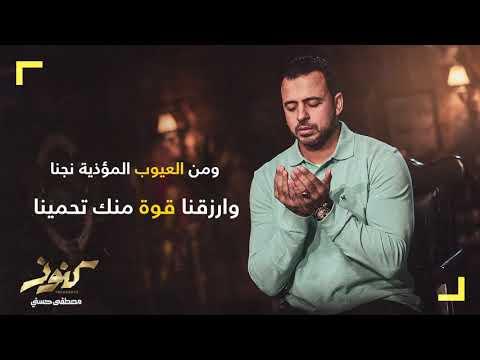 47- اللهم أنقذنا من سطوة شيطاننا - مصطفى حسني