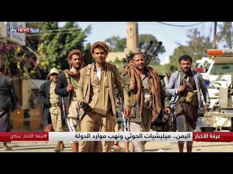 اليمن.. ميليشيات الحوثي ونهب موارد الدولة  - نشر قبل 11 ساعة