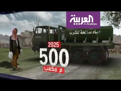 العالم العربي يواجه أزمة مياه كبيرة ومخاوف من شحه مستقبلا  - نشر قبل 8 ساعة