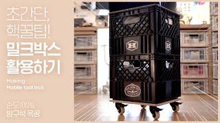 7,700원 짜리 밀크박스와 하이브로 밀크박스 업그레이…