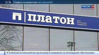 """Медведев направит деньги """"Платона"""" на ремонт дорог в регионах"""