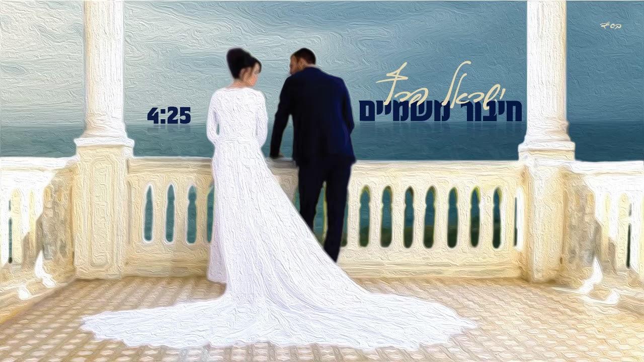 חיבור משמיים - ישראל פרץ