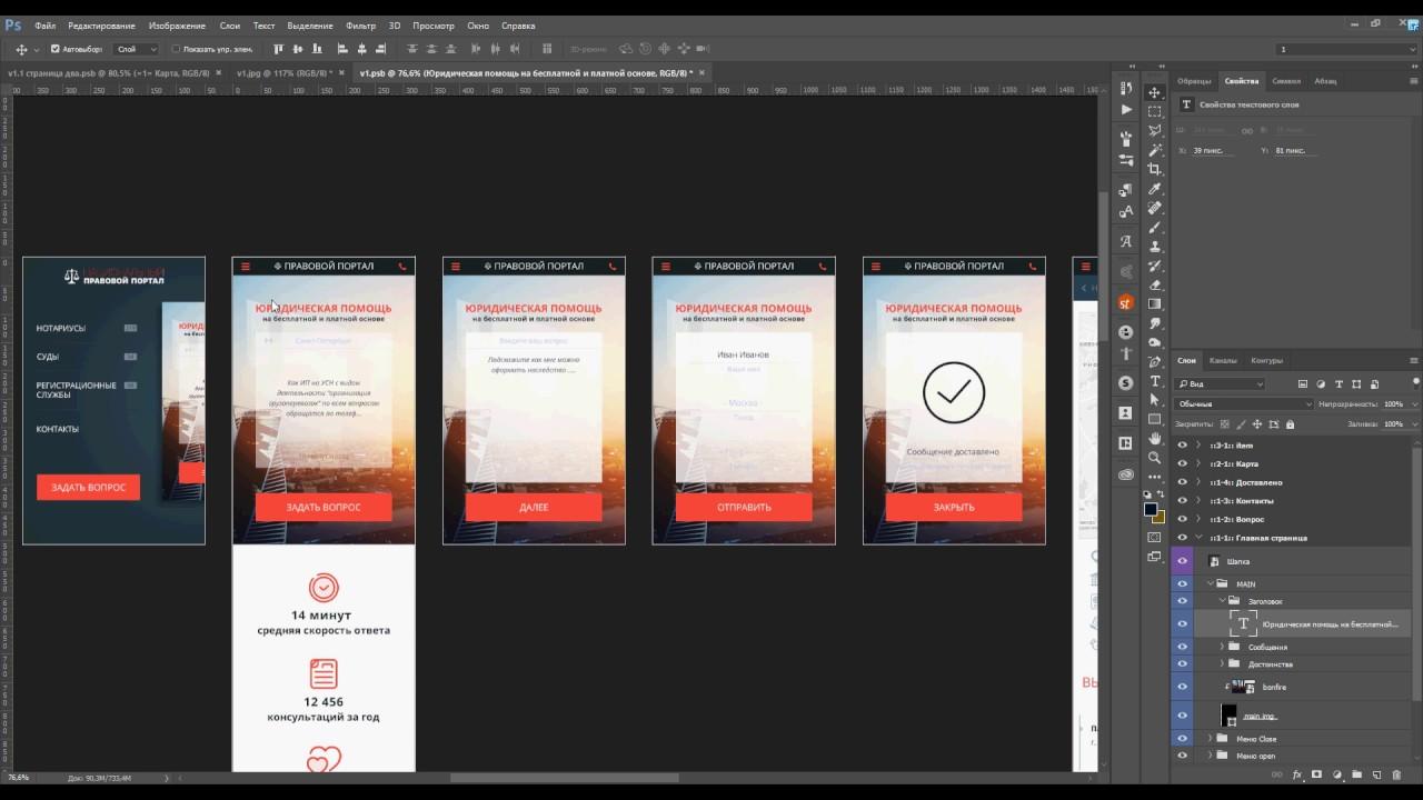 Как сделать мобильную версию сайта html фото 865